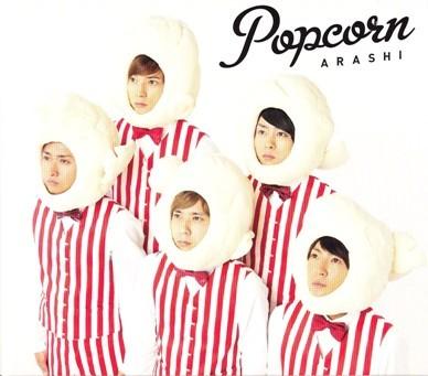 arashi_popcorn.jpg