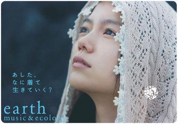 earthmusicecology7.jpg