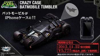 crazy case BATMOBILE TUMBLER.JPG